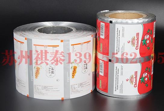上海印刷卷膜