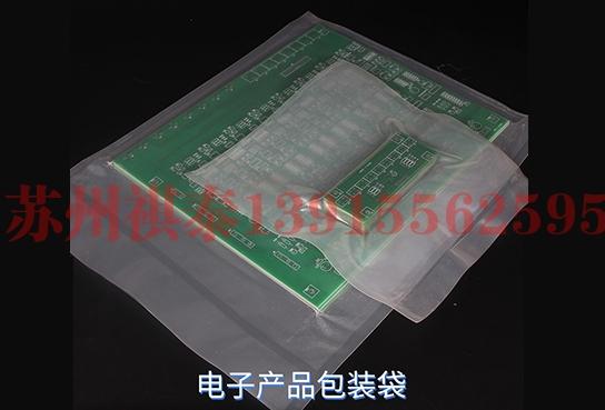 上海电子包装袋
