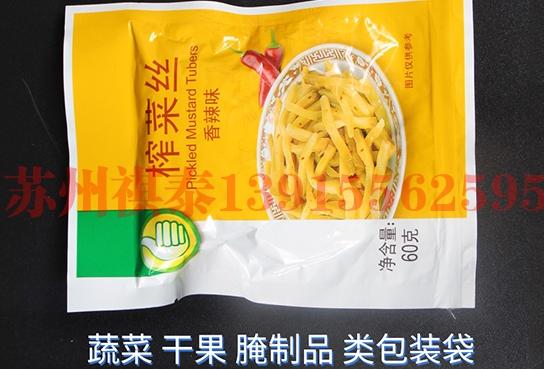 干果 腌制品 类包装袋