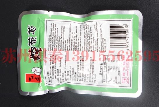 蔬菜 干果 腌制品 类包装袋