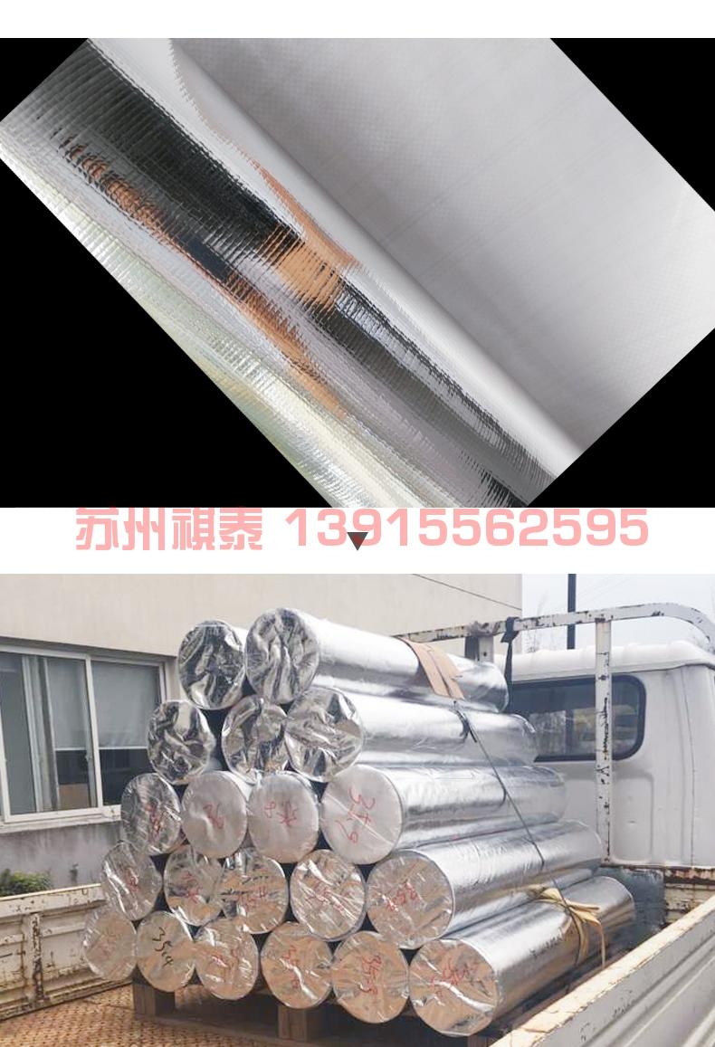 上海铝膜编织布