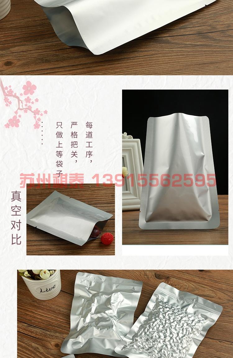 上海空白没有印刷铝箔袋