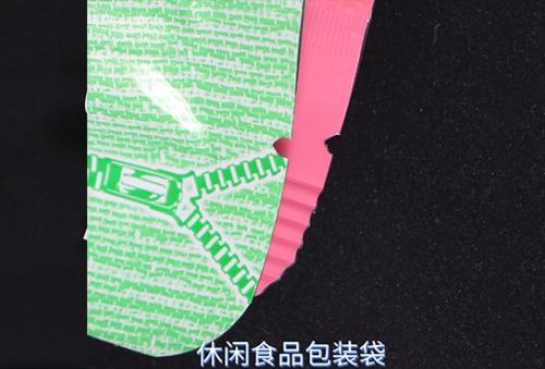 金华休闲食品包装袋